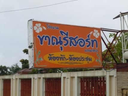 Salok Bat hotel sign 1